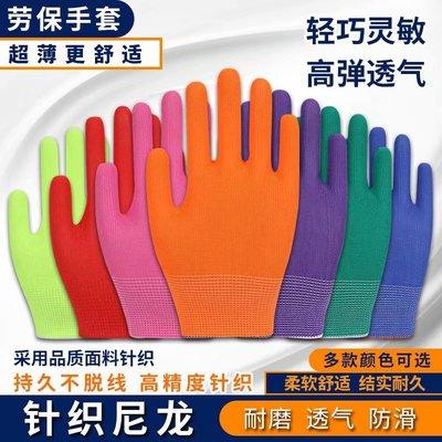 货源厂家批发超薄尼龙手套13针劳保手套纳米文玩透气弹力采摘线手套批发