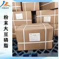 现货供应北京华夏厚德食品级脱模剂水溶卵磷脂改性粉末大豆磷脂