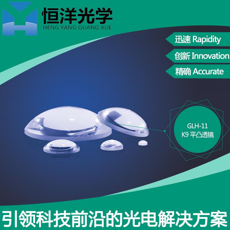 GLH11 K9平凸透镜无镀膜直径3-100mm使用波长范围350-2000nm