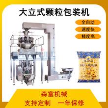 產地貨源立式包裝設備蝴蝶面自動分裝機組合多頭秤定量灌裝機