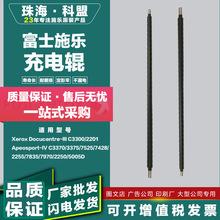 适用施乐2270/3370充电辊2201/2200/3300原装品质充电棒批发