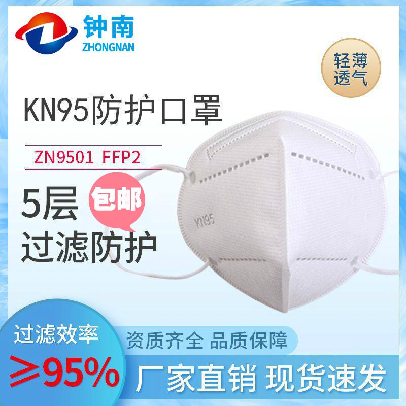 厂家直销 9501FFP2 KN95日常防护一次性kn95口罩防尘透气防粉防尘