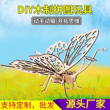 木质拼图立体拼图3D立体拼图DIY模型图创意手工玩具批昆虫蝴蝶