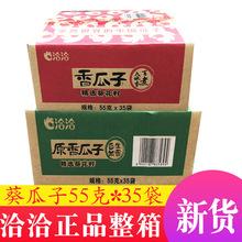 洽洽香瓜子55g*35袋整箱五香味原味炒货葵花籽煮瓜子恰恰香瓜子