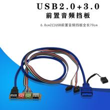 usb2.0+3.0前置面板 USB3.0接口+音频 USB挡板DIY机箱扩展 70cm
