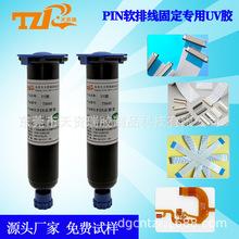 厂家直销UV无影胶排线端子固定FPC排线补强线束保护密封紫外线胶
