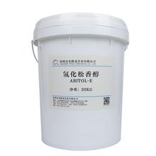 美國進口分裝 氫化松香醇ABITOL-E 增塑劑 增粘劑 CAS 13393-93-6