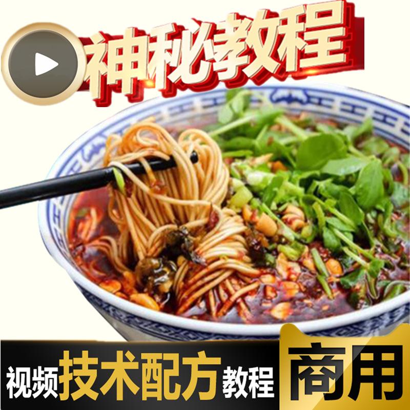 特色重庆小面李先生红烧襄阳牛肉面汤料小吃技术面条配方教程商用