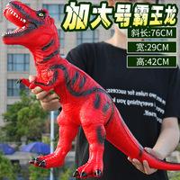 Детский мягкий резиновый динозавр тираннозавр игрушка большой вокальный динозавр модель животного игрушка внешнеторговый ларек оптом