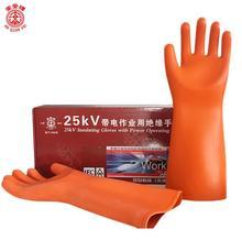 安全牌25KV带电作业用绝缘手套