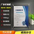 亚克力相框定制 加厚透明挂墙授权牌营业执照框荣誉证书框 a4相框