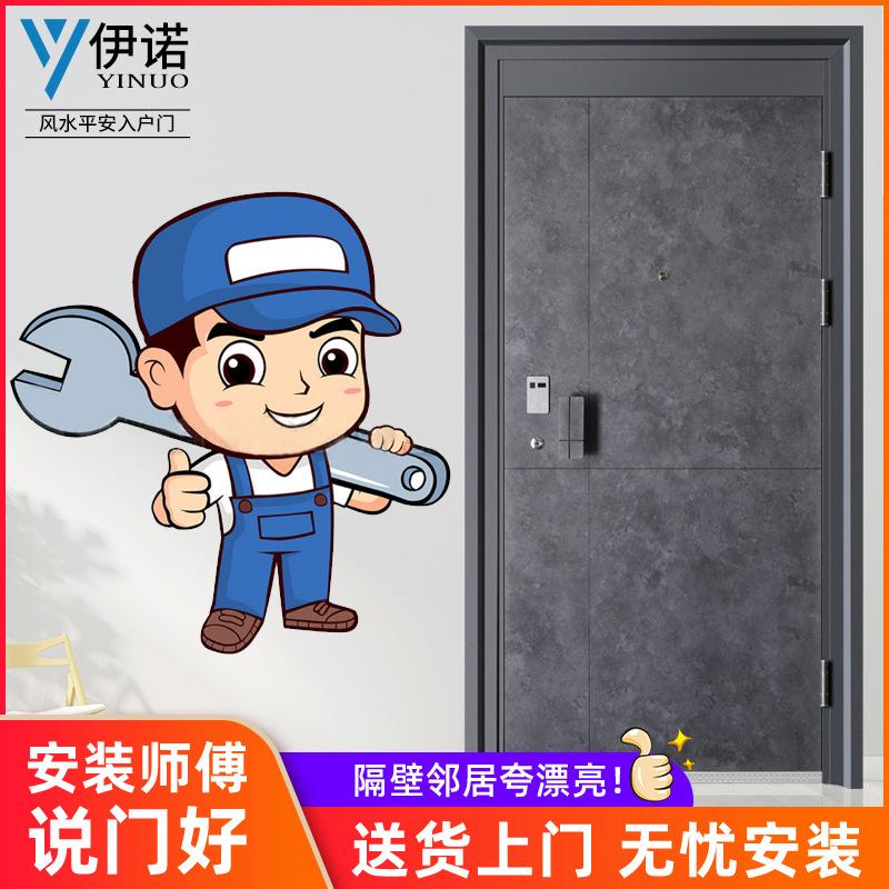 伊诺防盗门 家用甲级安全门 入户大门进户门内嵌指纹锁单门子母门