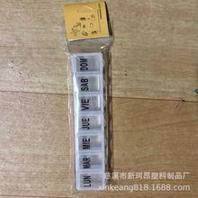 廠家直銷 PP料長方型7格7天藥盒 方便攜帶放包包旅行便攜塑料藥盒