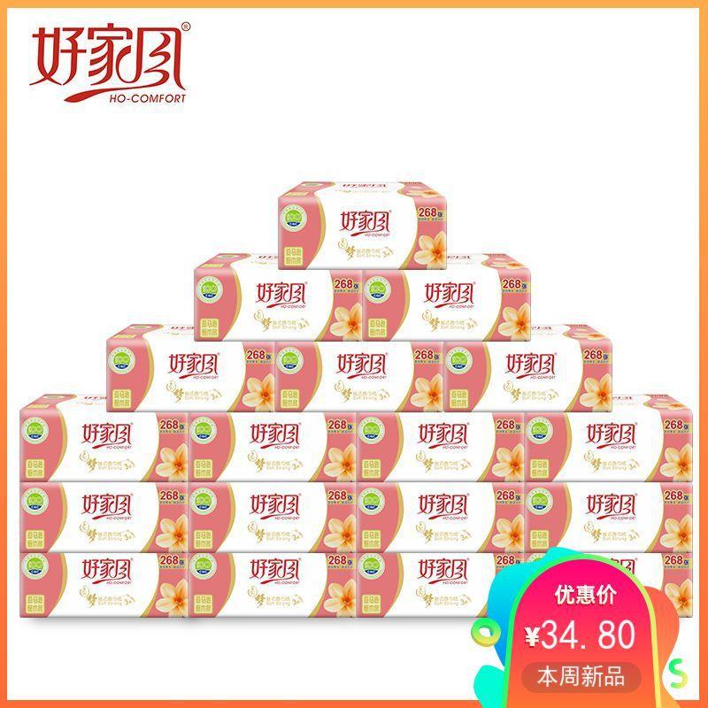 好家风原木抽纸36包抽式面巾纸餐纸直销家用实惠装包邮新品上市