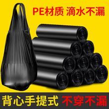 家用垃圾袋平口手提式加厚中号特惠装厨房黑色背心式大号拉圾桶
