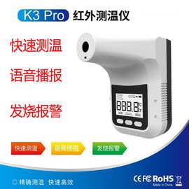 原厂现货英文版K3 Pro升级版壁挂红外测温仪额温枪固定式体温枪