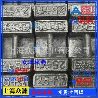 砝码厂家供应25千克电梯砝码25公斤铸铁砝码20Kg标准砝码现货校秤