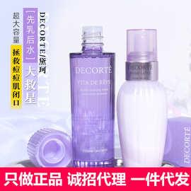 日本decorte黛珂水乳套装 紫苏水 牛油果乳液 保湿去闭口粉刺控油