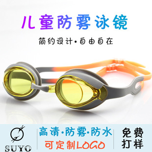 Silicone children's swimming goggles, anti-fog and waterproof swimming goggles, high-definition goggles, special swimming goggles for men, women and children