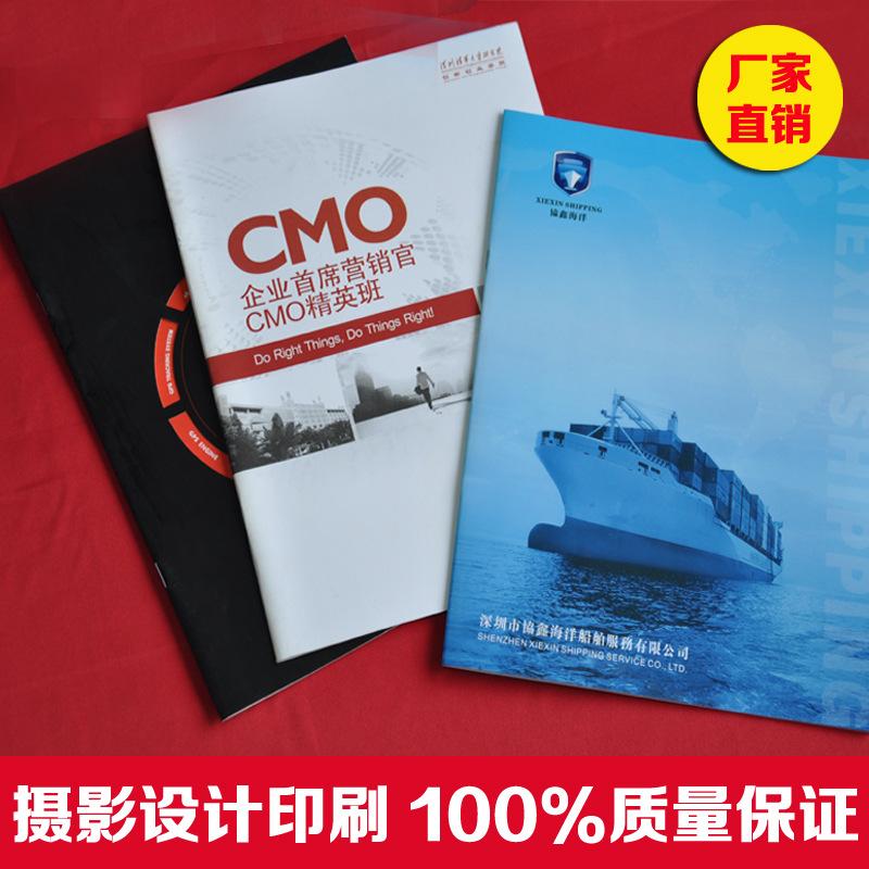 深圳厂家画册印刷设计企业骑马订宣传样册印刷产品说明书定制生产