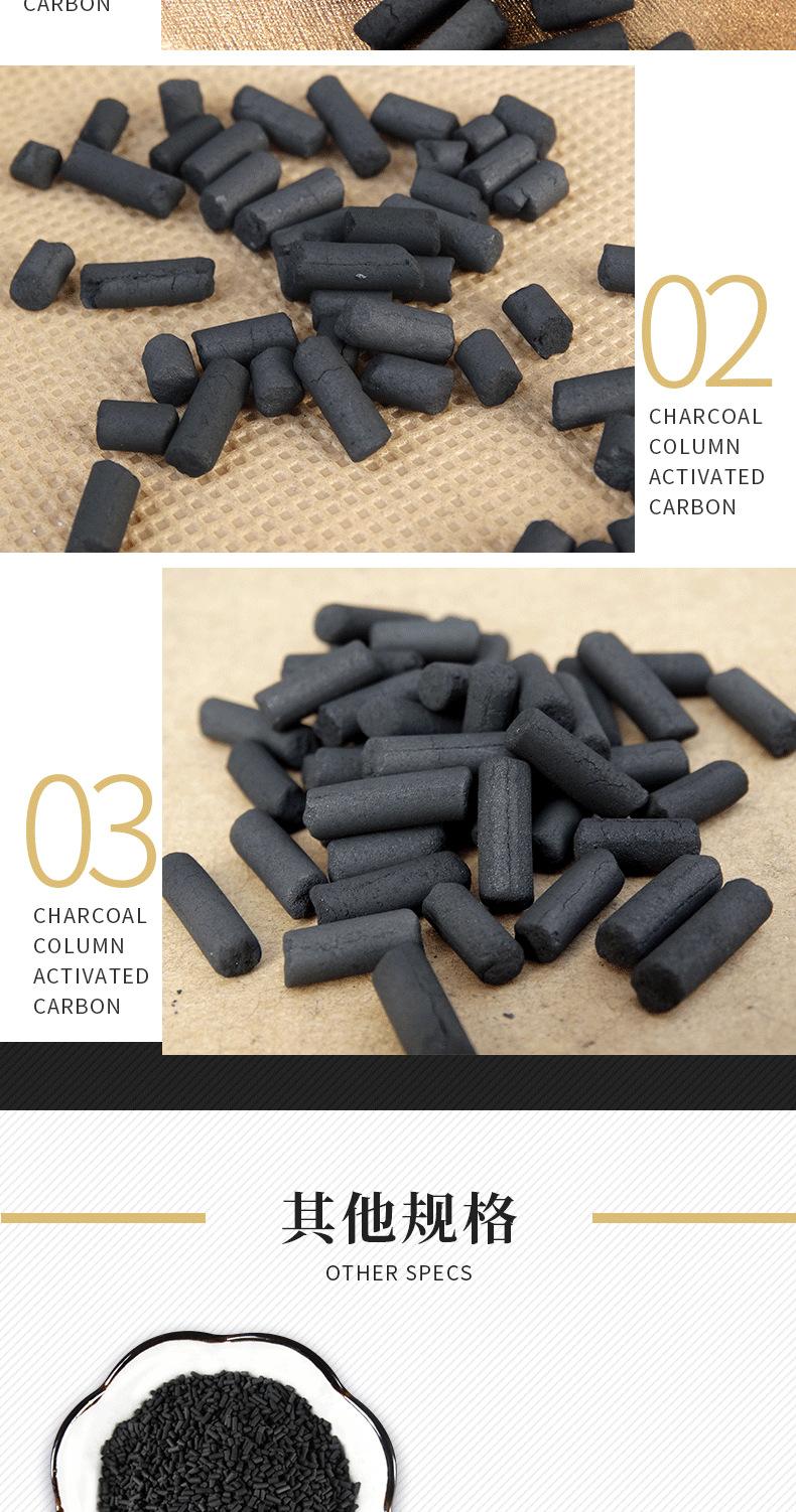 煤质柱状万博体育苹果app下载-4-850-详情页_04.png