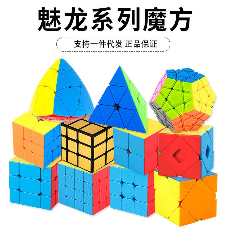 魔域魅龙魔方二三四五六七金字塔魔方接魔方定制图案儿童益智玩具