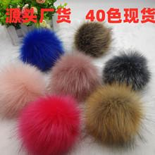 仿狐狸彩色毛球仿貉子仿兔毛球毛绒球DIY帽子挂件仿毛人造假毛球