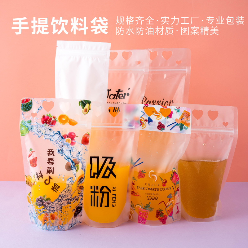 Off-the-shelf Portable Beverage Bag Portable Disposable Frosted Guo Zhi Dai Zipper Standing Bag Food Packaging Bag