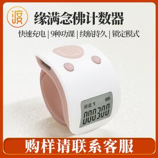 緣滿念佛計數器新款手動戒指型念經誦持計數9通道電子數顯計佛器