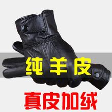 100%真皮纯羊皮手套男加绒保暖冬季防风骑行开车厂家生产爆款批发