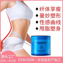 阿琪思纤体霜 减大肥肚子美体按摩塑形膏塑腿一抹瘦精华液产品OEM