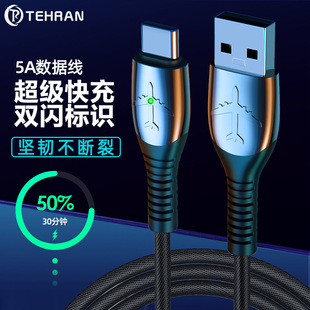 Zinc alloy 5A data cable suitable for Apple Android typec breathing light super fast charging 1 meter USB flash charging cable