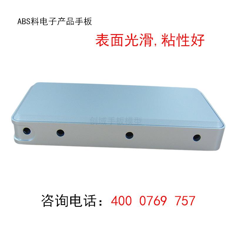 电子产品外壳手板