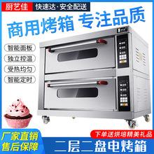 烤箱商用二层二盘大容量电烤箱双层大型电热220v烤炉烘炉