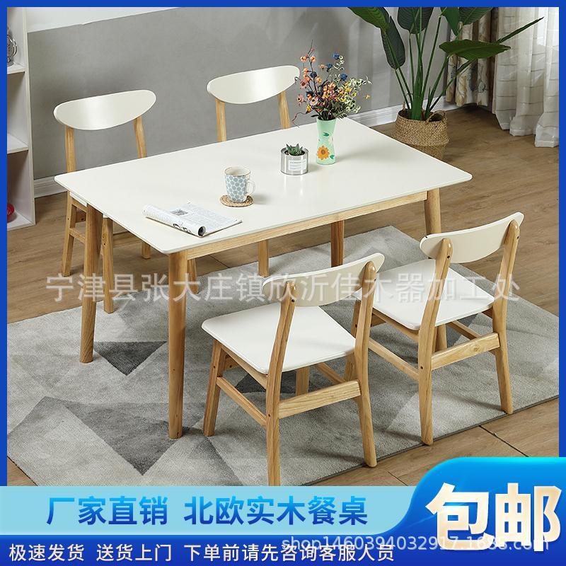 全实木餐桌椅北欧风格简约吃饭桌子小户型家用餐厅租房长方形书桌