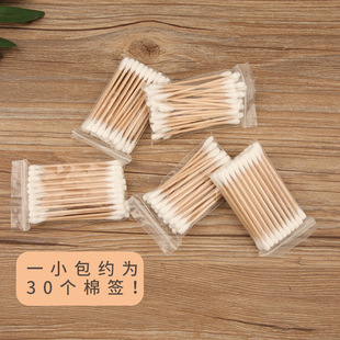 Small bag of sanitary wooden stick cotton swabs disposable double-headed make-up 30 packs of beauty clean sanitary cotton swabs