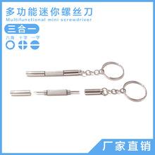 工廠直銷供應工具眼鏡螺絲刀  一刀多用 多功能螺絲刀套螺絲工