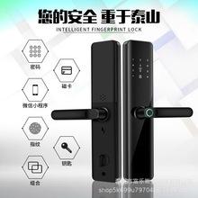 房产公司特供款电子智能锁指纹锁手机遥控开锁一握开步阳门通用