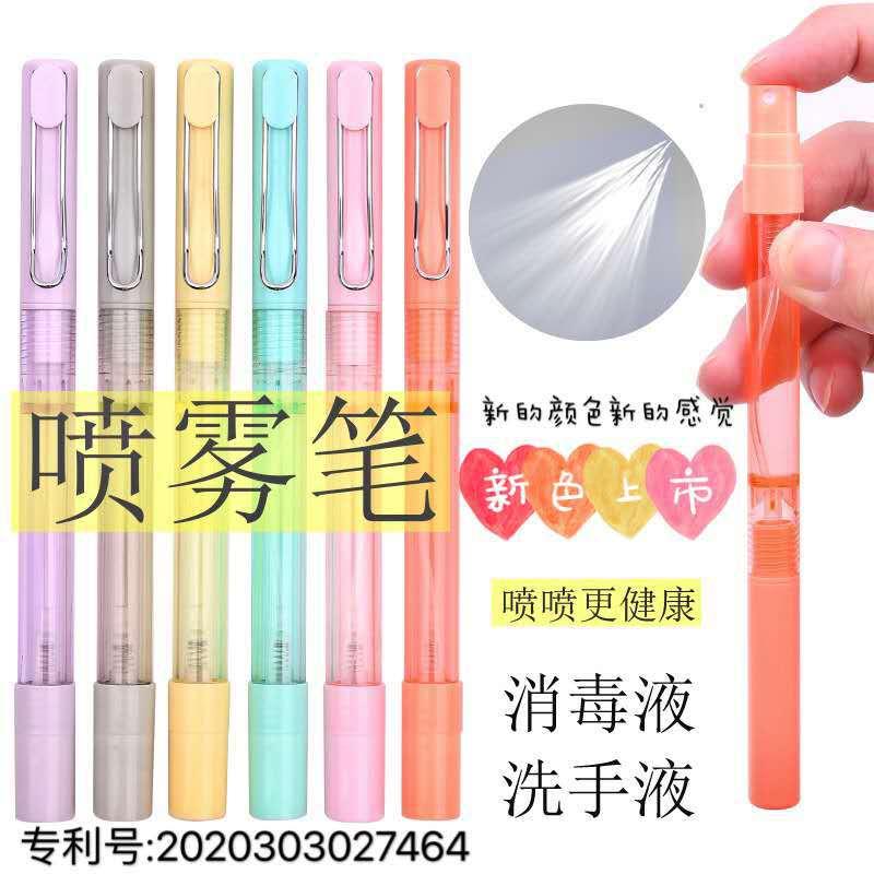 2020款2ML马卡龙学生酒精喷雾中性笔 免洗手液消毒水笔定制批发