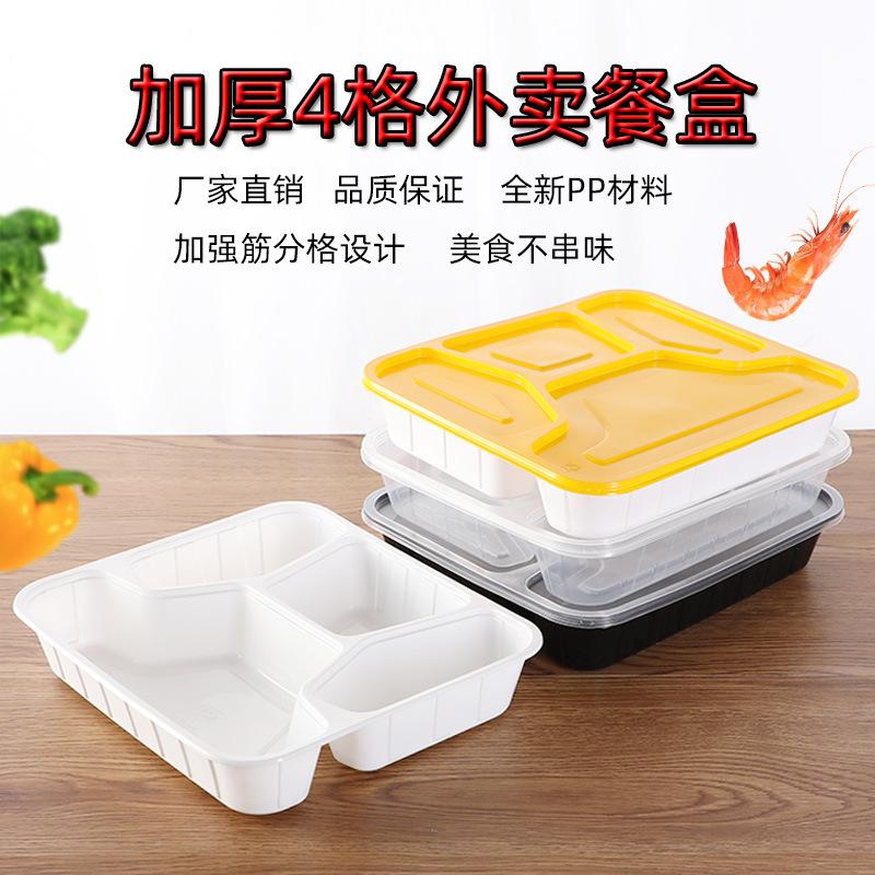 四格加厚一次性外卖打包盒便当饭盒多格快餐打包餐盒带盖150套/件
