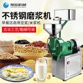 旭众牌 商用全自动磨浆机 早餐店肠粉磨米浆磨豆浆等多功能磨浆机