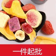 一件代发香蕉菠萝蜜各种脆网红水果脆冻干即脱水水果干混合装零食