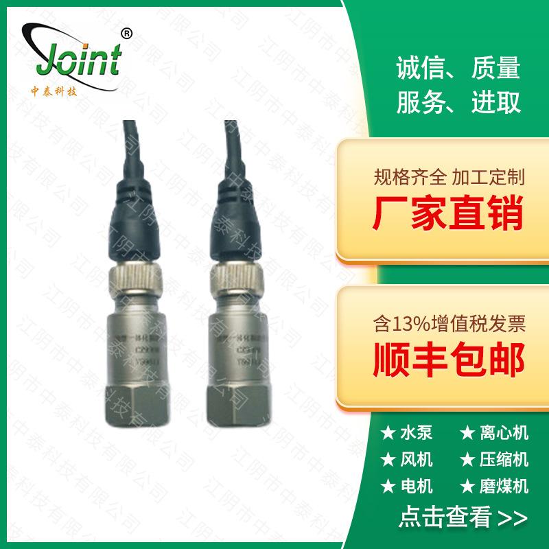CZ9300型微型一体化振动变送器厂家直销振动监测震动检测批发