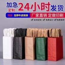 厂家定做定制 牛皮纸袋手提袋 服装购物袋包装外卖打包食品手拎袋