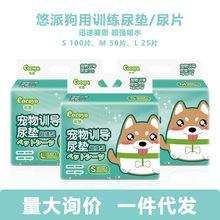 悠派COCOYO狗狗超值款尿垫尿片宠物用品吸水垫除臭泰迪尿不湿加厚