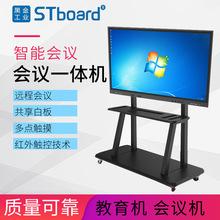 教学触摸一体机电子白板65/75/55寸会议平板多媒体设备会议一体机