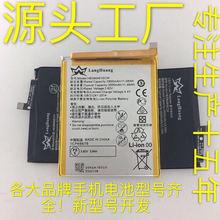 适用于华为 HB436486ECW手机电池 全新锂电池 本厂生产 本厂直供