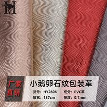 厂家直销PVC皮革面料 0.7mm拉毛底小石头纹皮革 包装盒装饰皮料
