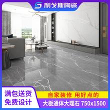 新款大板瓷砖 一石多面750*1500通体大理石瓷砖 现代简约客厅地砖