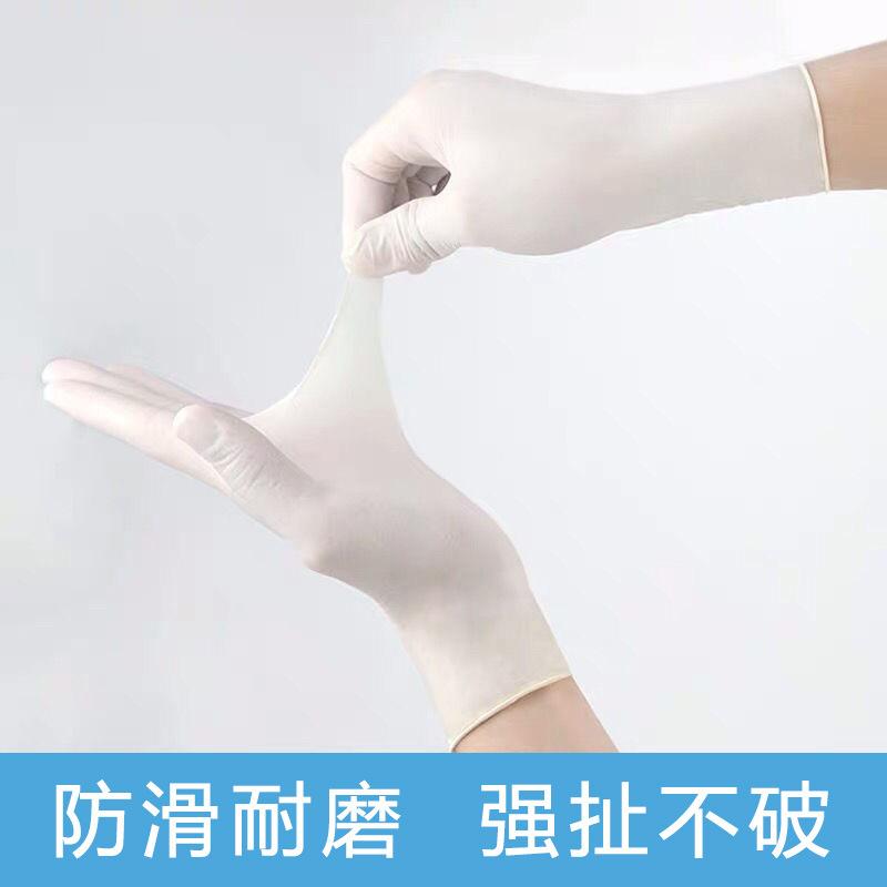 一次性乳胶检查手套橡胶防护医疗食品手套防油家用手套100只袋厨